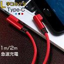 TypeC ケーブル L字コネクタ 1m 2m Type-C 充電ケーブル Android ケーブル MacBook typec 2.4A 急速充電 ナイロン 高耐久 頑丈