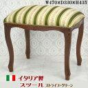 ★送料無料 イタリア製 スツール グリーン ストライプ