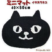 friendshillミニマット イタズラネコ ブラック( フロアマット キッチンマット バスマット 猫グッズ 可愛い かわいい フレンズヒル アニマル 動物 フロアーマット ギフト包装無料 ss)