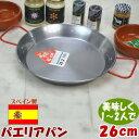 スペイン製 パエリアパン 26cm食器 人気 スペイン料理 ギフト包装無料 年中無休 あす楽