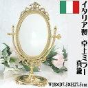 楕円 スタンドミラー イタリア製 Sサイズ ゴールド (テーブルミラー 卓上ミラー 鏡 真鍮 ブラス 輸入雑貨 インテリア雑貨 おしゃれ ギフト )