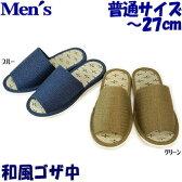 男性用(〜27cm) 和風無地 ゴザ中 スリッパ グリーン ブルーの2色展開メンズ ルームシューズ い草 イ草 畳 たたみ タタミ
