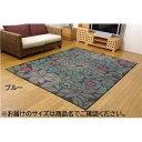 純国産/日本製 袋織い草ラグカーペット 『なでしこ』 ブルー 約191×250cm