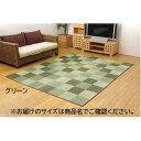 純国産/日本製 い草ラグカーペット 『Fブロック2』 グリーン 約191×191cm(裏:ウレタン)