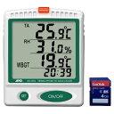 ショッピングsdカード A&D(エーアンドデイ)電子計測機器 温湿度SDデータレコーダー(記録計)/熱中症指数モニター AD-5696【代引不可】