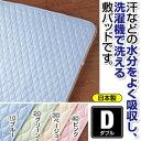 吸汗&ウォッシャブル敷パッド 【ダブルサイズ】 洗える 日本製 ブルー(青)【代引不可】