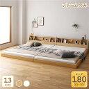 ベッド 日本製 低床 連結 ロータイプ 木製 照明付き 棚付き コンセント付き シンプル モダン ナチュラル キング(SS+SS) ベッドフレームのみ【代引不可】