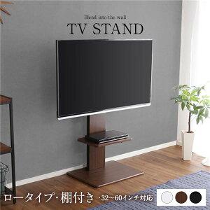 壁寄せTVスタンド【棚付き・ロータイプ ブラウン】高