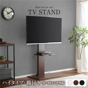 壁寄せTVスタンド【棚付き・ハイタイプ ブラウン】高