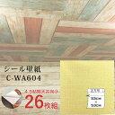 【ウォジック】4.5帖 天井用&家具や建具が新品に!壁にもカンタン壁紙シート C-WA604 イエロー(26枚組)