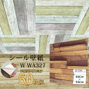 【WAGIC】8帖天井用&家具や建具が新品に!壁にもカンタン壁紙シートW-WA327木目調3Dウッド(50枚組)【代引不可】