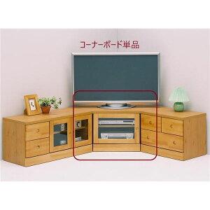 日本製 天然木 コーナーボード 【75cm幅 ナチュラル】
