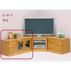 日本製 天然木 ローボード 【90cm幅 ナチュラル】 完