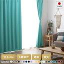 ■サイズ・色違い・関連商品関連商品の検索結果一覧はこちら■商品内容日本製1級遮光カーテン・111サイズ・21colors・洗濯機OK・防炎加工・日本製■無地の魅力シンプルで飽きのこない無地のカーテンは、タッセルなどの小物で雰囲気に変化を。■カラーバリエーション・ベージュ・ブラウン・グレー・ネイビー・ブラック・ピーチ・イエロー・グリーン・ブルー・ターコイズ・シルバーグレー・オフホワイト・マリンブルー・モスグリーン・オリーブ・ミント・パープル・モカ・オレンジ・レッド・ワイン■「国産」でクオリティにこだわる無地のカーテンだからこそ、細かい箇所にこだわって製造。ドレープの美しさや、縫い目の仕上がりのよさは国産品質。■ほどよい光沢と厚みが上品な印象生地の中に、光を反射にしくい「フルダル生地」を使用。光が通過しにくい構造。・裏面も美しく 裏面も手を抜かない丁寧な縫製でしなやかなドレープを作り出す。■1級遮光で光をシャットアウト・1級/遮光率99.99%以上 人の顔の表情が識別できないレベル・2級/遮光率99.80%以上、99.99%未満 人の顔あるいは表情がわかるレベル・3級/遮光率99.40%以上、99.80%未満 人の顔の表情はわかるが事務作業には暗いレベル■安心・快適なポイント・防炎ラベル取得済み 火がつきにくく、着火しても燃え広がりにくい加工を施し、 防炎性能試験をクリア。 日本防炎協会認定のラベル付き。 ※高層マンションにも防炎ラベルのカーテンを・洗濯機で丸洗い可能 ※洗濯表示に従ってください。・タッセル付き・アジャスターフック(Bタイプ)付き 最大1cmまで短く、4cmまで長くできます ※丈235cm以上はAタイプフックとなります ※下記レールは開閉しにくい場合があります ・天井に付いているレール ・装飾レール■組み合わせて使えるレースカーテンもあります・防炎加工・洗濯機で洗える外から見えにくい「ミラー加工」でしっかり防犯・安心な毎日を。■ラインナップ・ドレープカーテン単品 ドレープカーテン/Bタイプフック/タッセル ※丈235cm以上はAタイプフックとなります・レースカーテン単品 レースカーテン/Aタイプフック■ぴったりサイズが見つかる選べる111サイズ1枚あたり長さ(丈):80〜260cm幅:100・150・200cm■サイズ選びのポイント・掃き出し窓 幅:レールの長さ+5% 丈:-1〜2cm ※レールランナー下から床までの寸法、マイナス1〜2cm程度が目安・高窓&腰高窓 幅:レールの長さ+5% 丈:+15cm ※レールランナー下から窓枠までの寸法、プラス15cm程度が目安※レースカーテンの丈は、ドレープカーテンの-2cmのサイズをおすすめします。drape12226+uni■商品スペック■サイズ幅100×丈225cm・2枚入り■カラーターコイズ■素材ポリエステル100%■機能1級遮光・防炎・洗濯機OK■付属品・ドレープ共生地タッセル(2枚入2本・1枚入1本)・アジャスターフック■生産国日本■注意事項・幅150cm・200cmの商品には継ぎ目が入ります。・幅100cm2枚入り、幅150・120cmは1枚入りです。・付属のアジャスターフックはレールによってお使いいただけない場合がございます。 天井に付いているレールや、装飾のあるレールは開け閉めしにくくなることがあります。・洗濯の際には洗濯表示に従ってください。■防炎加工について・防炎加工とは燃え広がりにくい処理をする加工であり、全く燃えない加工ではございません。火の元には十分ご注意ください。・受注生産品につき、ご注文後のお客様ご都合によるキャンセル、返品はお受け出来かねます。■送料・配送についての注意事項●本商品の出荷目安は【6 - 9営業日 ※土日・祝除く】となります。●お取り寄せ商品のため、稀にご注文入れ違い等により欠品・遅延となる場合がございます。●本商品は同梱区分【TS2400】です。同梱区分が【TS2400】と記載されていない他商品と同時に購入された場合、梱包や配送が分かれます。●本商品は仕入元より配送となるため、沖縄・離島への配送はできません。