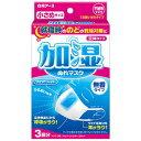白元アース 加湿ぬれマスク 無香 小さめサイズ 3回分 (0921-0301)