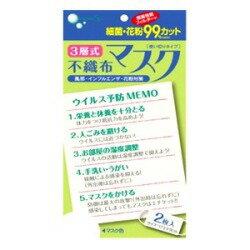 【在庫処分】アロマスペース 3層式不織布マスク 2枚入 (930108609)