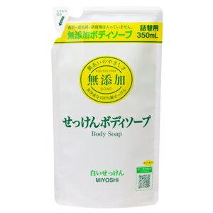 ミヨシ 無添加 白いせっけんソープ 詰替 350ml