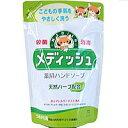 牛乳石鹸 メディッシュ薬用ハンドソープ 詰替 220ml (1214-0106)