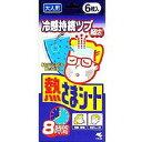 小林製薬 熱さまシート大人用6P (1104-0202)