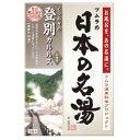 バスクリン 日本の名湯 登別カルルス 30g×5包 (1009-0306)
