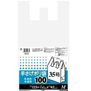 ケミカルジャパン 手さげポリ袋 Mサイズ 100枚 SW-35 (1518-0103)