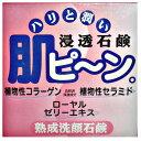 ソフィアワールド 浸透石鹸肌ピーン 80g (2220-0604)