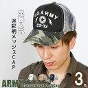 メッシュキャップ 迷彩柄 帽子 メンズ CAP 春夏 サイズ調整 CASTANO ARMYカモフラメッシュキャップ
