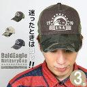 キャップ 迷彩 メンズ 帽子 レディース CAP カモフラ アーミー 春夏 秋冬 メッシュキャップ サイズ調節 CASTANO BaldEeagleミリタリーキャップ