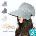 キャスケット レディース 帽子 UV対策 春夏 つば広 日よけ 女性用 BigBrimコットンキャスケット [Z] [auktn]
