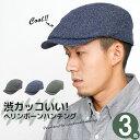 ハンチング 帽子 [メール便可] レトロ メンズ シック 秋...