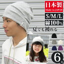 A サイズニットキャップワッチ [%OFF] software gauze thin knit hat [free shipping in a review] which knit cotton has a big in knit hat men hat Lady's summer in the spring and summer [product made in Japan] [RCP]