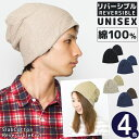 スラブコットンリバーシブルニットワッチ ◇ knit hat / men / Lady's / hat / /CASTANO [tomorrow easy correspondence] in the fall and winter [RCP]