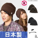 [product made in Japan free shipping in a review] smooth reversible knit hat ◆ men hat レディースニットワッチニットキャップ man and woman combined use four season 【% OFF 】 [RCP]