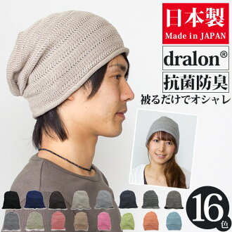 Knit Cap spring summer hats men's women's EdgeCity edge city samant Hat dralon ( drawn ) メッシュニットワッチ