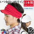 ショッピングサンバイザー サンバイザー レディース [メール便可] ゴルフ テニス 帽子 メンズ 小顔効果 ニット帽 つば付き 春夏 メッシュ 機能性 吸水 速乾 COOLMAX(クールマックス)billowターバンバイザー 日本製 [M便 5/9] [ゆ3] [Z] [auktn]