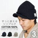 帽子 つば付き メンズ ニット帽 CAP 秋冬 ニットキャップ コットン CASTANO Wrapオスロニットキャップ