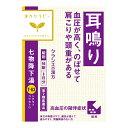【第2類医薬品】[クラシエ]七物降下湯エキス錠 96錠