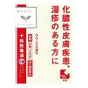 【第2類医薬品】[クラシエ]十味敗毒湯エキス錠クラシエ 96錠