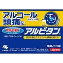 【第2類医薬品】[小林製薬]アルピタン 12包