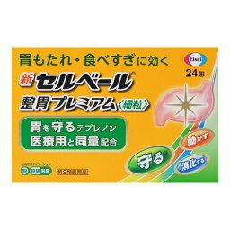 【第2類医薬品】【セ税】[エーザイ]新セルベール 整胃プレミアム (細粒) 24包