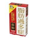 【第2類医薬品】[大鵬薬品]漢方薬 扁鵲(へんせき)21包 [送料無料]/脂肪過多症