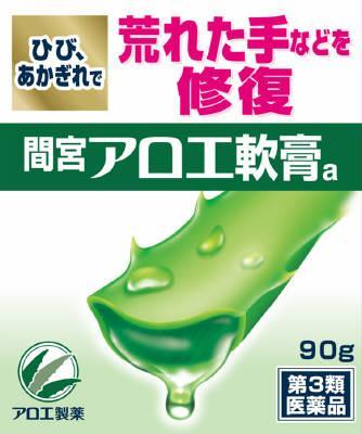 【第3類医薬品】[小林製薬]間宮アロエ軟膏 90g/まみやアロエ/マミヤアロエ/アロエ製薬