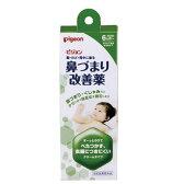 鼻づまり改善薬 50g【指定医薬部外品】