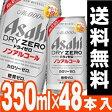 [アサヒ]ドライゼロ 350ml【2ケース(48本入)】[送料無料]/ノンアルコールビール