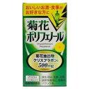 菊花ポリフェノール 60粒/きくか/きっか/お酒/飲酒