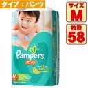 [P&G]パンパース さらさらケアパンツ Mサイズ 58枚【おひとり様4個まで】/おむつ/オムツ/赤ちゃん/ベビー