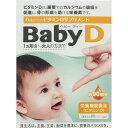 ★[森下仁丹]赤ちゃんの為のBabyD(ベビーディー) 3.7g/ベイビーD/ビタミンD/サプリメント