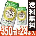 [キリン]パーフェクトフリー 350ml【1ケース(24本入