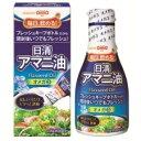 [日清オイリオ]日清 アマニ油 145g/オメガ3/フレッシュキープボトル