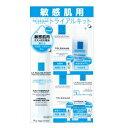 ラロッシュポゼ トレリアン 敏感肌用トライアル/洗顔料/化粧下地/化粧水/保湿クリーム/乳液